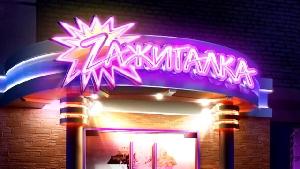 Джем мужской клуб саратов в витебске ночной клуб энергия